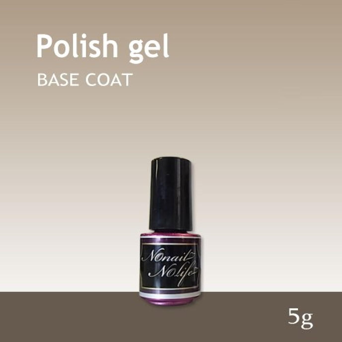 最もコンクリート時ジェルネイル《サンディング不要のベースコート》Natural Polish ポリッシュベースジェル(5g)
