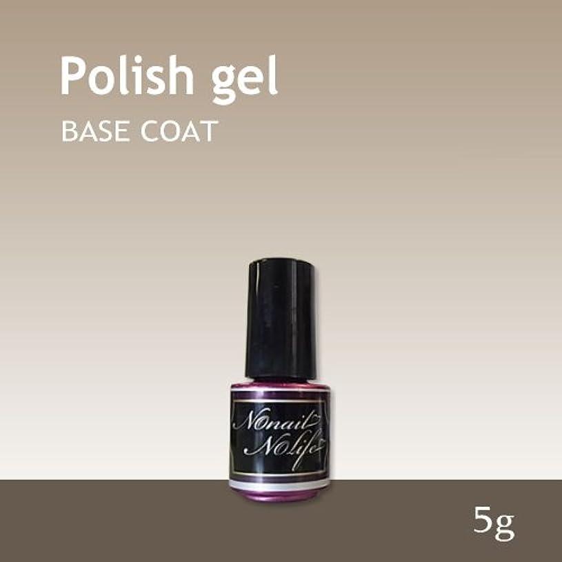 ジェルネイル《サンディング不要のベースコート》Natural Polish ポリッシュベースジェル(5g)