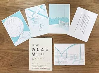 「月で読む あしたの星占い」+活版印刷ポストカード5枚セット(すみれ書房)