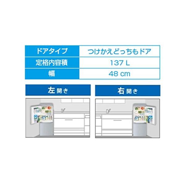 シャープ 冷蔵庫 小型 2ドア つけかえどっち...の紹介画像5