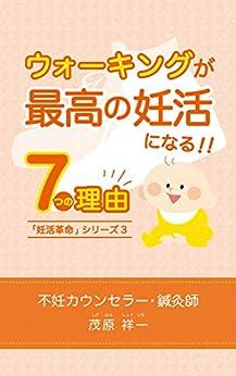 [茂原祥一]のウォーキングが最高の妊活になる?!: 7つの理由 妊活革命