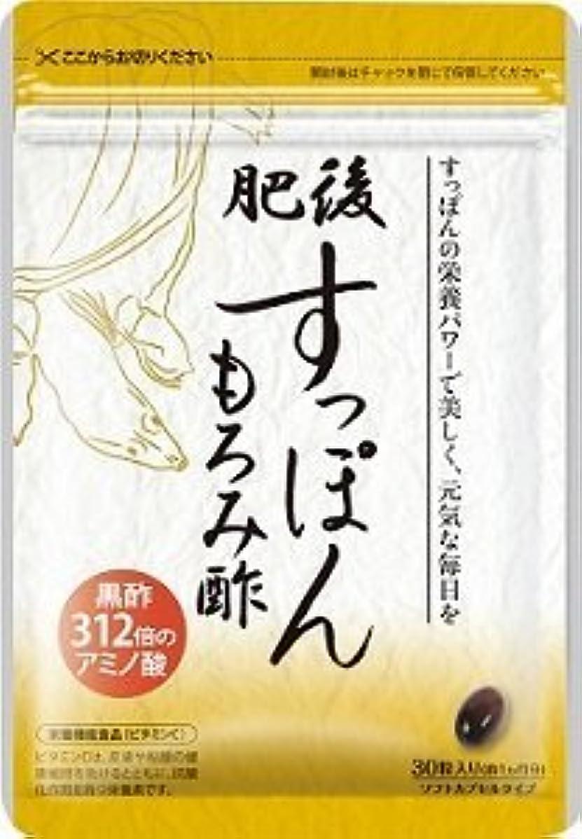 スラム街ファウル肥後すっぽんもろみ酢 1袋(30粒 約30日分)ゆめや ミーロード ダイエット 健康 コラーゲン (1)