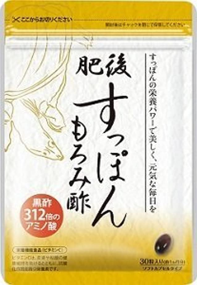 才能のある種類海外で肥後すっぽんもろみ酢 1袋(30粒 約30日分)ゆめや ミーロード ダイエット 健康 コラーゲン (1)
