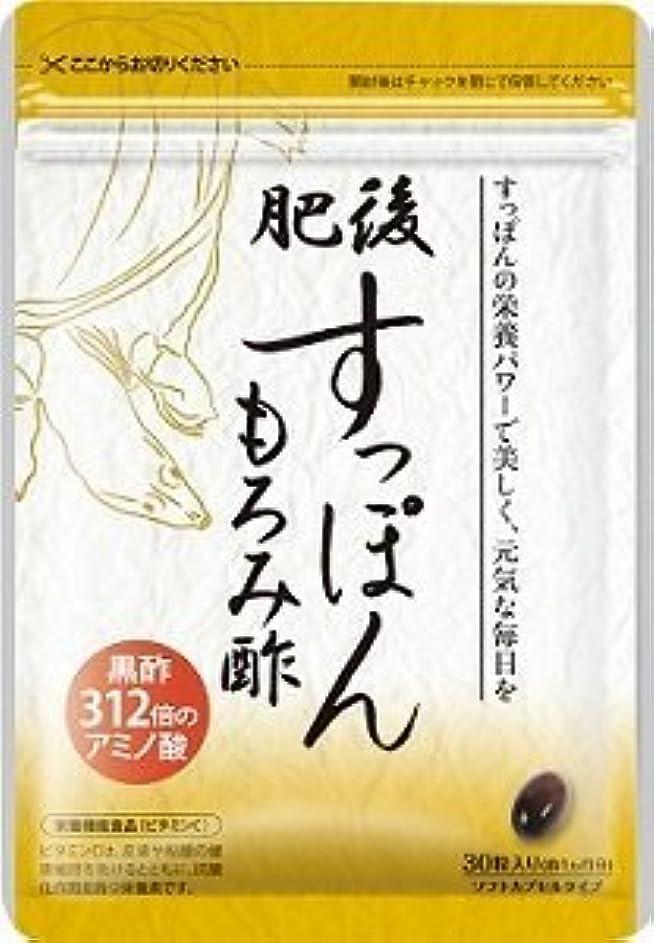 独裁共和国六月肥後すっぽんもろみ酢 1袋(30粒 約30日分)ゆめや ミーロード ダイエット 健康 コラーゲン (1)