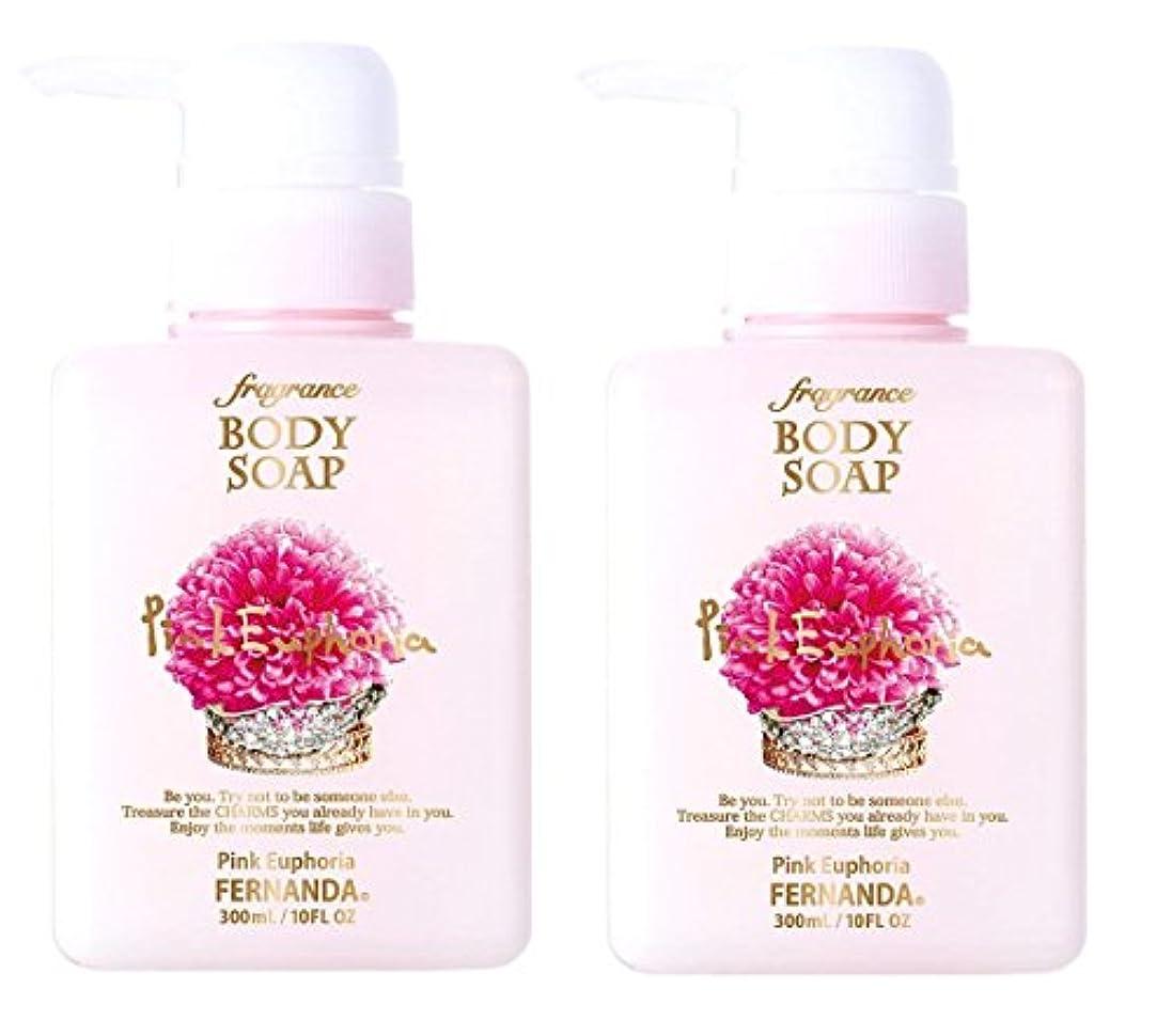 罰拡張ナラーバー【2個セット】FERNANDA(フェルナンダ) Fragrance Body Soap Pink Euphoria (ボディソープ ピンクエウフォリア) ×2