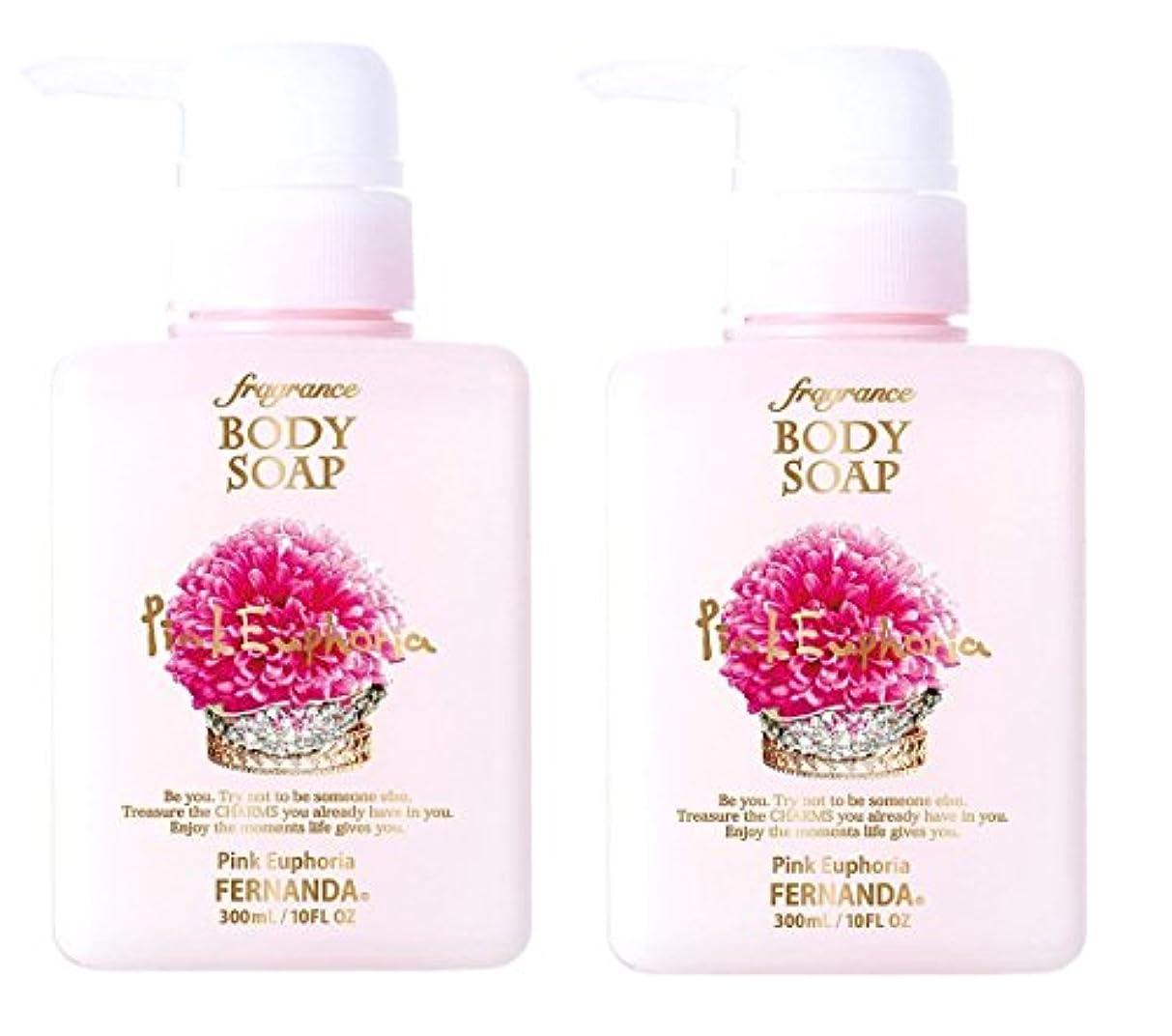 哲学威信肉腫【2個セット】FERNANDA(フェルナンダ) Fragrance Body Soap Pink Euphoria (ボディソープ ピンクエウフォリア) ×2