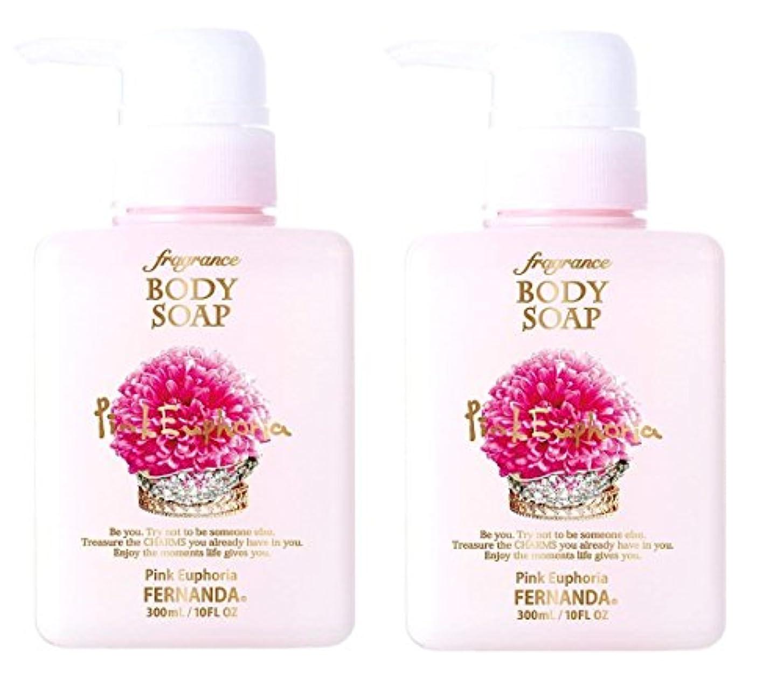 城開始分【2個セット】FERNANDA(フェルナンダ) Fragrance Body Soap Pink Euphoria (ボディソープ ピンクエウフォリア) ×2