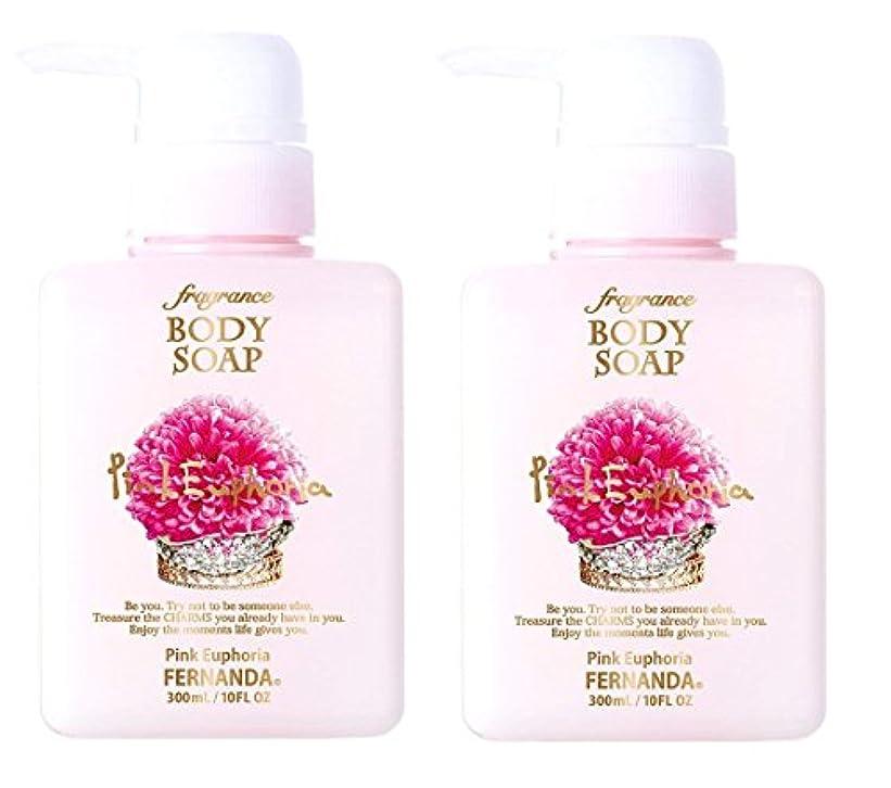 可能にする肉ペニー【2個セット】FERNANDA(フェルナンダ) Fragrance Body Soap Pink Euphoria (ボディソープ ピンクエウフォリア) ×2