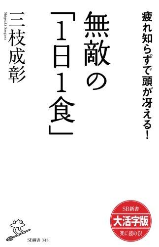 【大活字版】無敵の「1日1食」 (SB新書)の詳細を見る