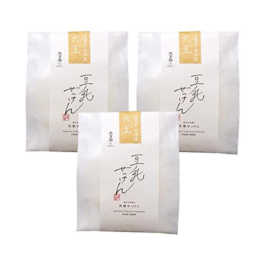 地域の気をつけて設計豆腐の盛田屋 豆乳せっけん 自然生活 100g×3個セット