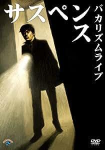 バカリズムライブ「サスペンス」 [DVD]