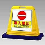 ユニット #サインキューブ進入禁止 片WT付 874-051A 安全標識