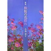 歌集 秋桜の花群れ (華音シリーズ―アルカディアブックス)