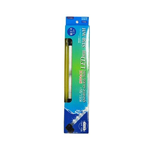 エヴァリス クォーツグラスチューブ LED照明 S150-WH 屋内観賞魚水槽用照明器具
