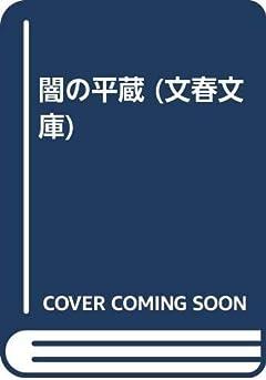 闇の平蔵 (文春文庫 お 13-18)