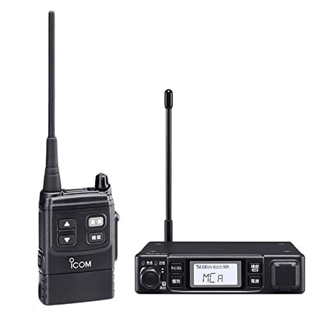 発行する知恵怠けたアイコム 同時通話対応 特定小電力 トランシーバー IC-5010 IC-MS5010 セット 親機 子機