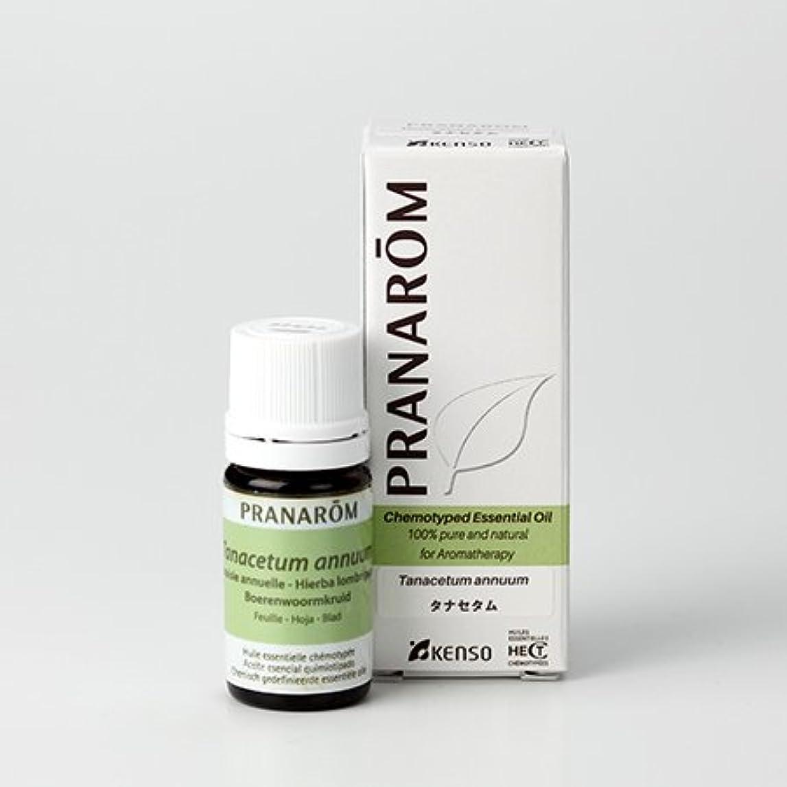 情熱的誘惑する本会議プラナロム ( PRANAROM ) 精油 タナセタム 5ml p-173