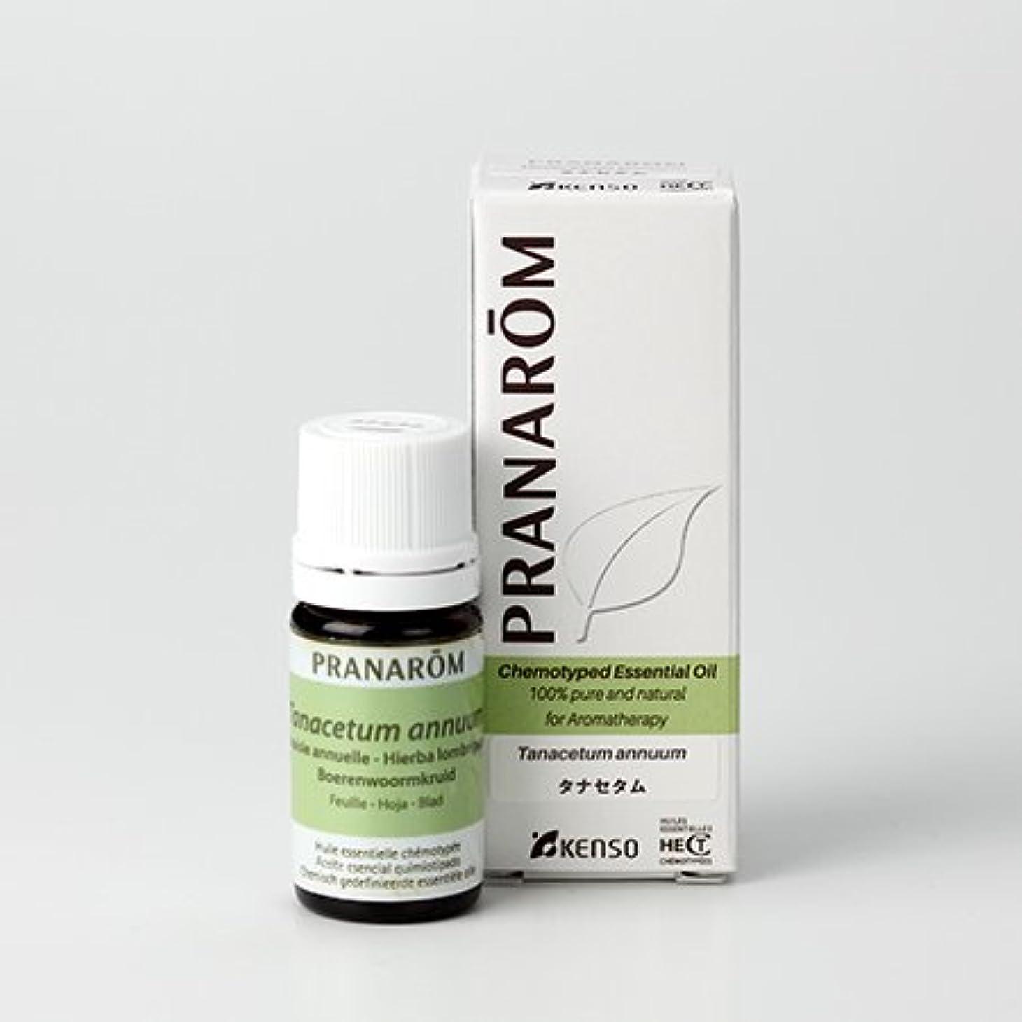 スキャン落ち込んでいる正統派プラナロム ( PRANAROM ) 精油 タナセタム 5ml p-173