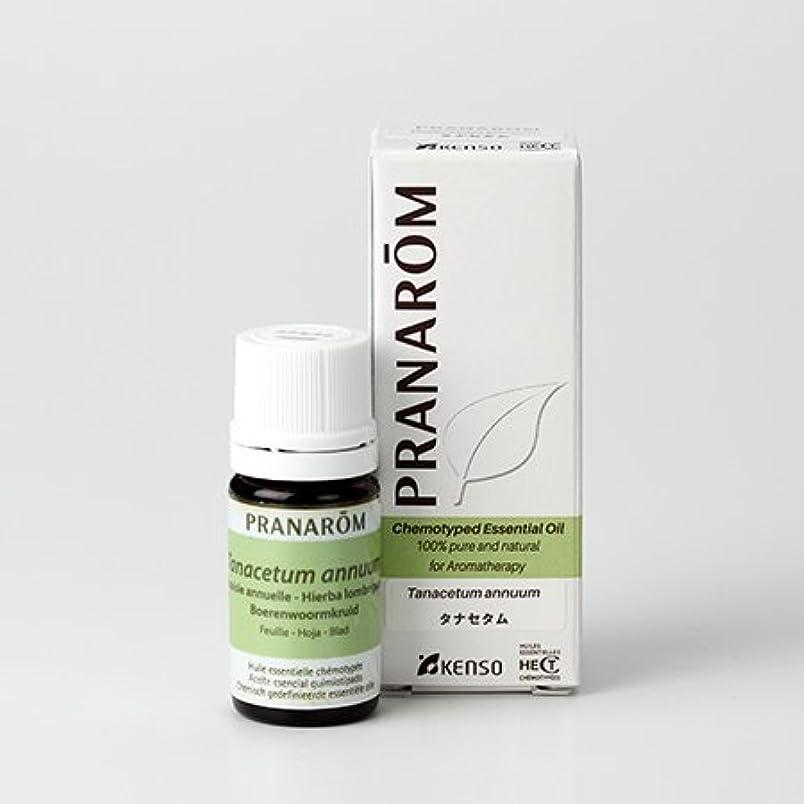 不可能な強打メジャープラナロム ( PRANAROM ) 精油 タナセタム 5ml p-173