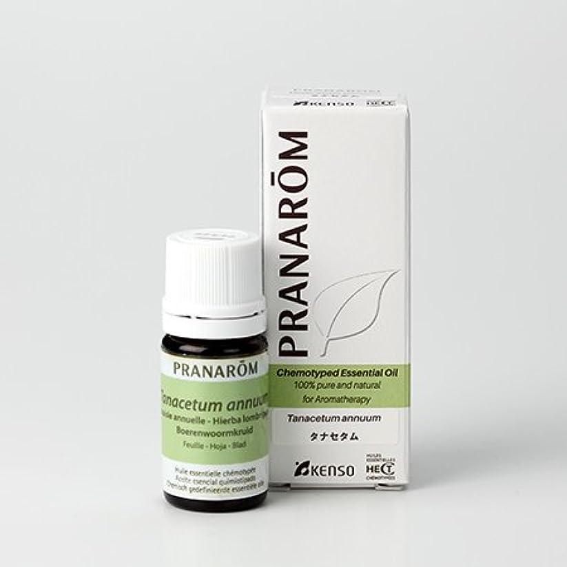 傘アルバニー連続的プラナロム ( PRANAROM ) 精油 タナセタム 5ml p-173
