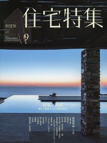 新建築住宅特集2017年9月号/別荘