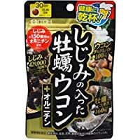 【井藤漢方製薬】しじみの入った牡蠣ウコン+オルニチン 120粒 ×10個セット