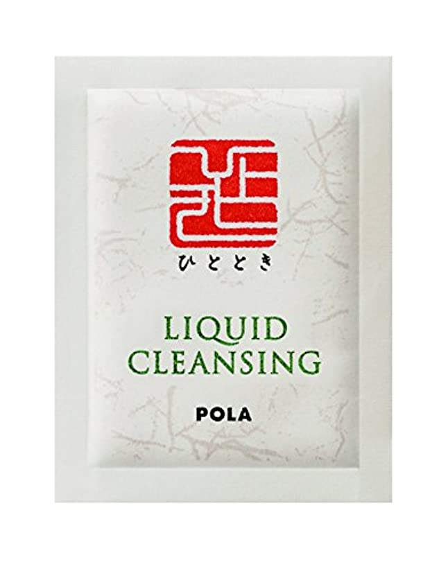 POLA ひととき リキッドクレンジング メイク落とし 個包装タイプ 3mL×100包