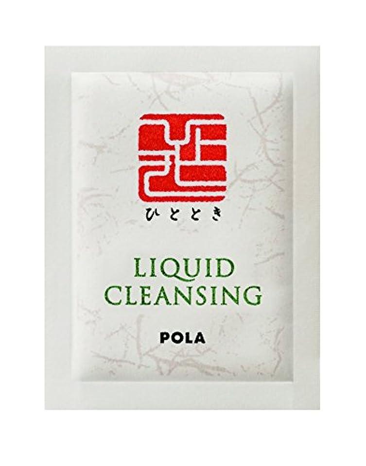 湿気の多いインペリアル交渉するPOLA ひととき リキッドクレンジング メイク落とし 個包装タイプ 3mL×100包
