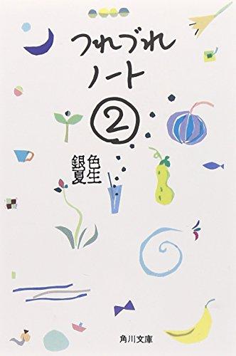 つれづれノート〈2〉 (角川文庫)の詳細を見る