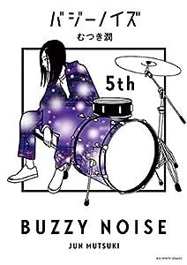 バジーノイズ(5) (ビッグコミックス)