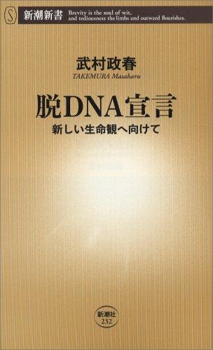 脱DNA宣言―新しい生命観へ向けて (新潮新書)の詳細を見る
