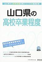 山口県の高校卒業程度〈2020年度〉 (山口県の公務員試験対策シリーズ)