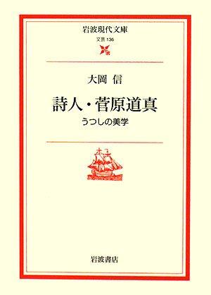 詩人・菅原道真―うつしの美学 (岩波現代文庫)の詳細を見る