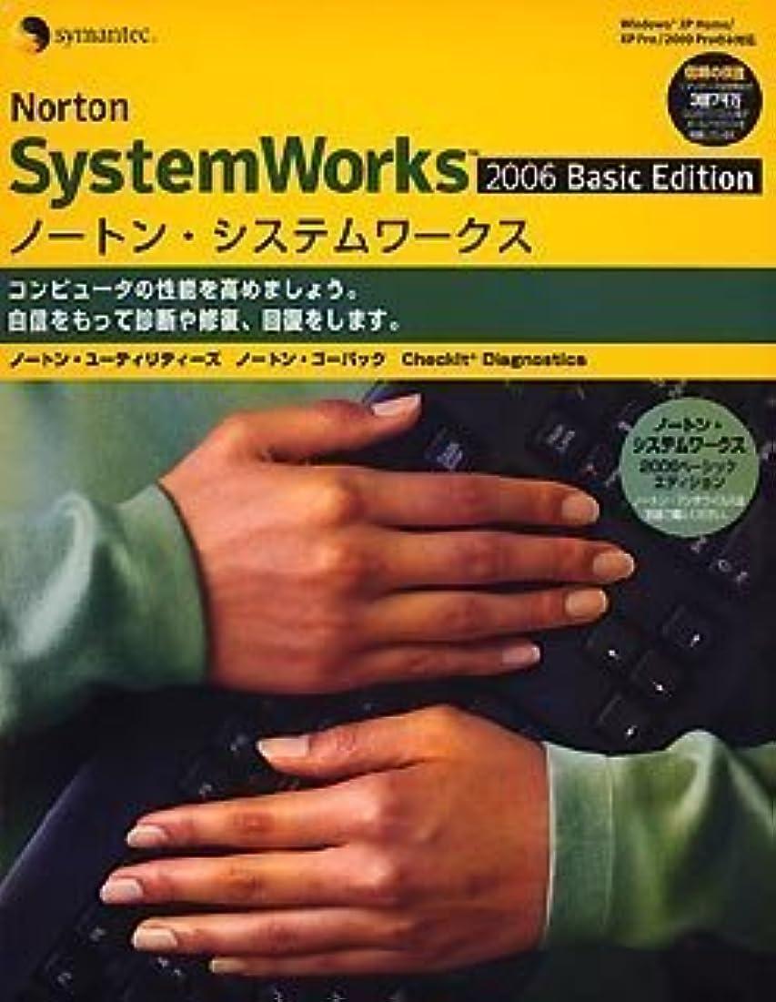 浮く星しなければならない【旧商品】ノートン?システムワークス 2006 ベーシック エディション