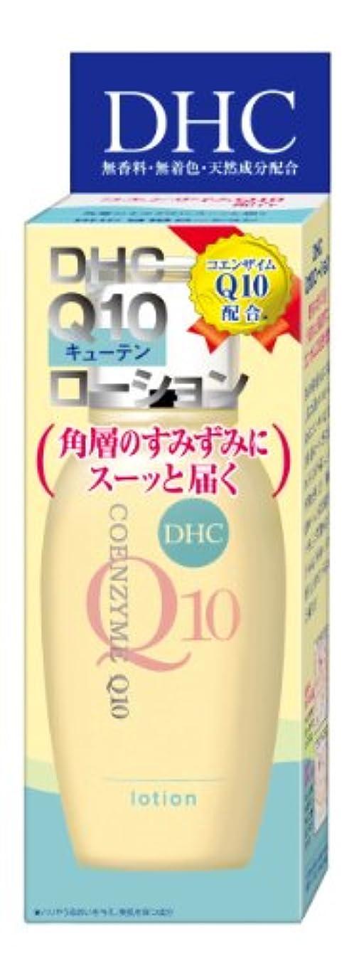 知っているに立ち寄るフェローシップ汚いDHC Q10ローション (SS) 60ml