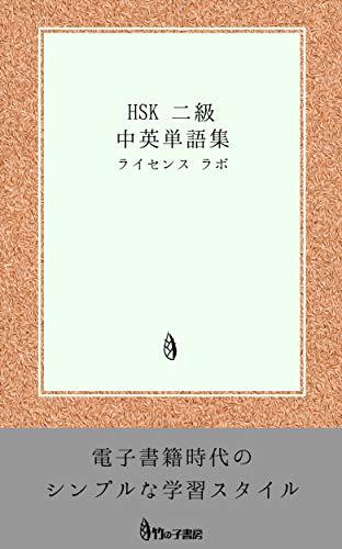 HSK【中国語検定】 2級 中英単語集