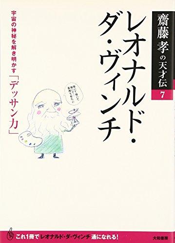 齋藤孝の天才伝7 レオナルド・ダ・ヴィンチの詳細を見る