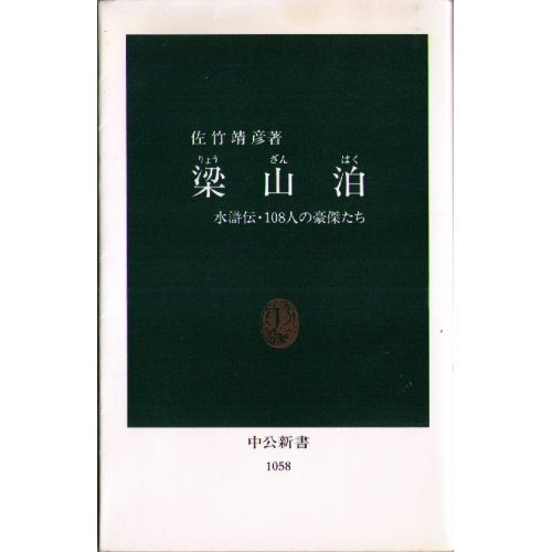 梁山泊―水滸伝・108人の豪傑たち (中公新書)の詳細を見る