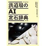 洪道場のAI定石辞典 (ホンドウジョウノエーアイジョウセキジテン)