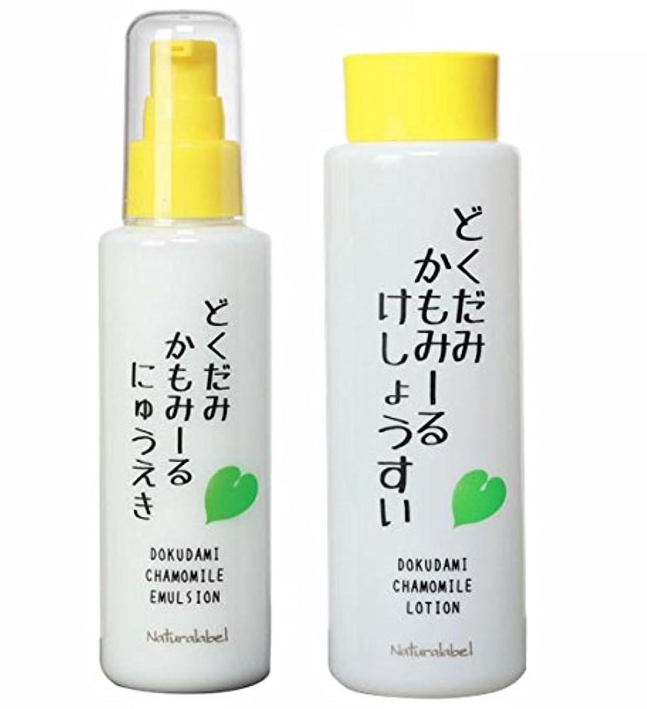 からに変化するアリーナ聴覚どくだみかもみーる化粧品(化粧水+乳液セット)