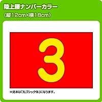 陸上レーンナンバーカード(選べる生地カラー腰用W18cm×H12cm) 書体 ゴシック体 生地カラー 赤 文字カラー 緑