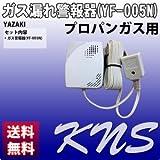 LPガス ガス漏れ センサー 省電力 防災 YAZAKI ガス漏れ 警報器 YF-005N LPガス 警報機