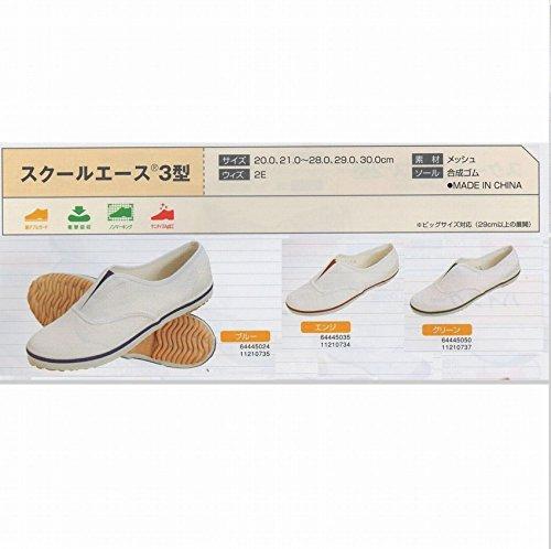 ムーンスター スクールエース3型 上履き 上靴 室内履き 体育館シューズ 21-30cm (25.5, エンジ)