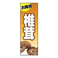 ジャストコーポレーション のぼり旗 椎茸 1枚入 AM-F-3766