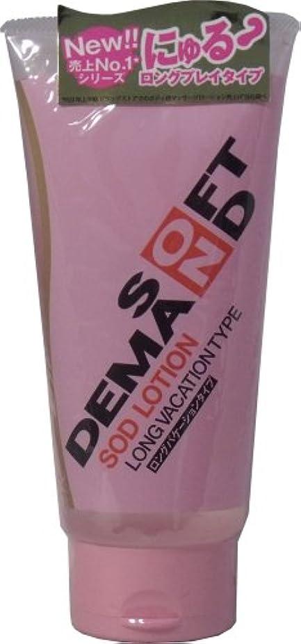味粘液ビザSODローション ロングバケーションタイプ 165g ×3個セット