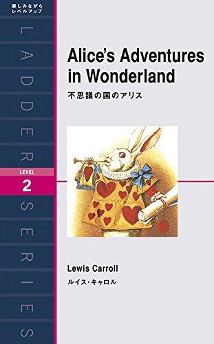 不思議の国のアリス Alice's Adventures in Wonderland (ラダーシリーズ Level 2)の詳細を見る