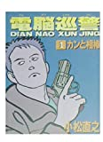 電脳巡警 / 小松 直之 のシリーズ情報を見る