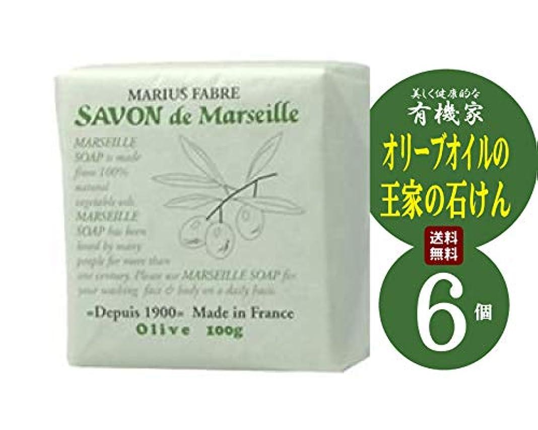 投げ捨てる落胆するクスコ無香料 無添加 サボン ド マルセイユ オリーブ 100g 【6個セット】送料無料 宅配便フランス王家の石けんシルクを洗えるくらいやさしいオリーブオイル石鹸です。 肌に良く馴染み、皮脂を取り過ぎないので乾燥肌の人にもお薦めできます。