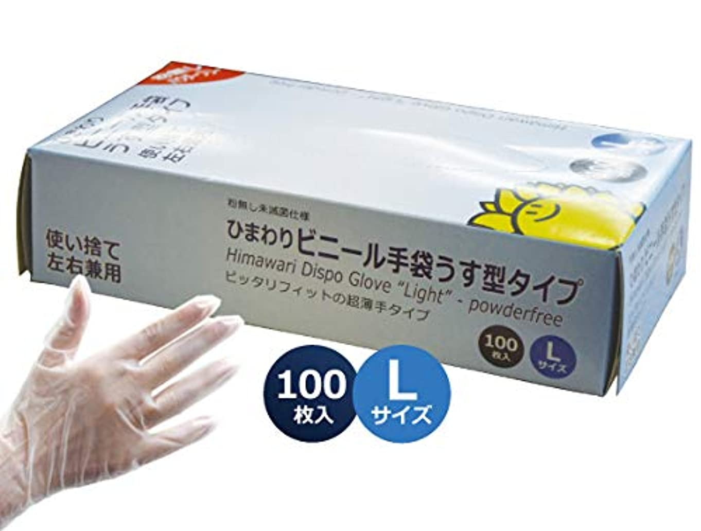 独創的差別するカートリッジビニール手袋うす型タイプ パウダーフリー Lサイズ:1小箱100枚入 プラスチック手袋 グローブ 粉無し 使い捨て 左右兼用