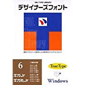 VDL Type Library デザイナーズフォント TrueType Windows Vol.6 ギガJr/ギガ丸Jr (10書体パック)